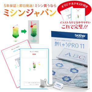 ブラザー「刺しゅうPRO10 (製品版)」|mishin-shop