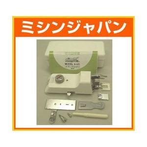 ブラザー「ヌーベル対応/ボタン穴かがり器(モデル名:B-6)」|mishin-shop