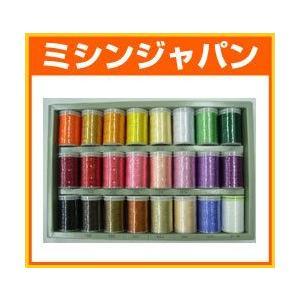 ブラザー「刺しゅう糸ウルトラポス23色セット」|mishin-shop