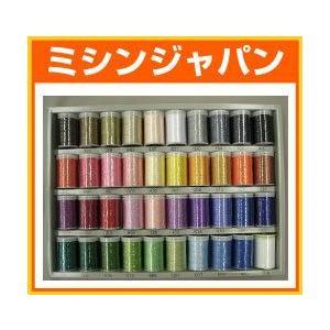 ブラザー「刺しゅう糸ウルトラポス39色セット」|mishin-shop