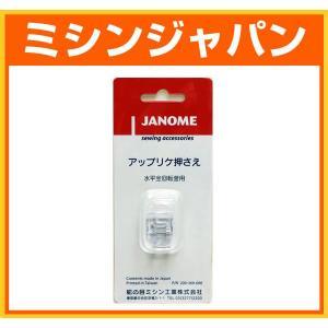 ジャノメ「アップリケ押え」|mishin-shop