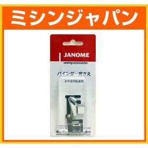 ジャノメ 「バインダー押え」|mishin-shop