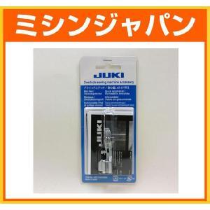 ジューキ(JUKI) 「ロックミシン用/ユニバーサルブラインドステッチ押え(左・右針用)」|mishin-shop