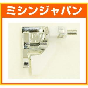 シンガー「ブラインドステッチ押え」HP302182|mishin-shop
