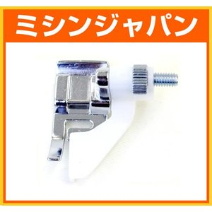シンガー「ブラインドステッチ押え」HP11459|mishin-shop