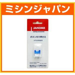 ジャノメ 「ボタン付け押え」|mishin-shop