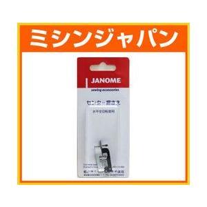ジャノメ「センター押え」|mishin-shop