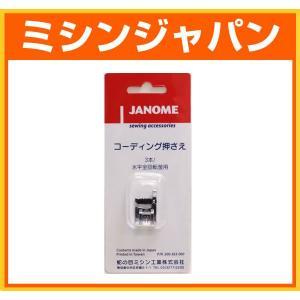 ジャノメ「コーディング押え」|mishin-shop