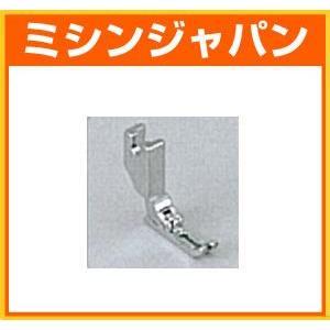 ジャノメ 「コスチューラ専用 直線押さえ(2mm押さえ)」|mishin-shop