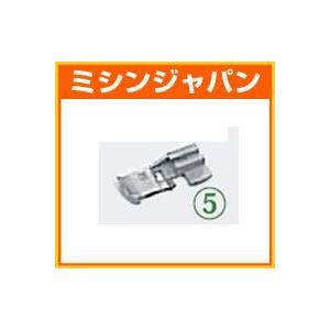 ベビーロック「縫工房専用アタッチメント/パイピング押え5mm」 mishin-shop