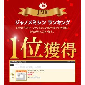 【新商品】 ミシン 本体 ミシン 売れ筋 ミシン ジャノメ  「JP310」 コンピューターミシン|mishin-shop|06