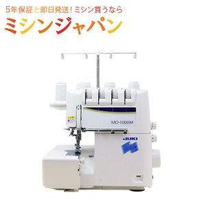 JUKI ジューキ ロックミシン「シュルルMO-1000M」|mishin-shop