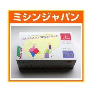 ベビーロック 「糸取物語・衣縫人専用アタッチメント6点セット」 mishin-shop