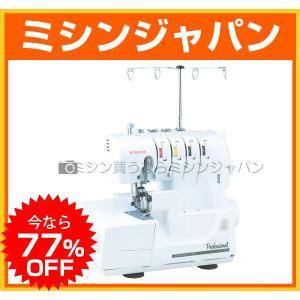 ミシン 本体 シンガー ミシン プロフェッショナル 「S400」 ロックミシン|mishin-shop
