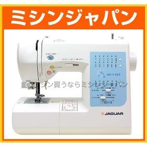 ミシン 本体  ジャガー ミシン 「NS-1107」 コンピューターミシン|mishin-shop