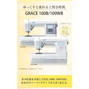 ミシン 本体 フットコントローラー付 JUKI 「HZL-G100WB / HZL-G100B」|mishin-shop|03