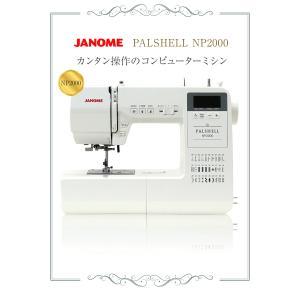 ミシン 本体 新発売 ジャノメ「NP2000」「NP470」|mishin-shop|02