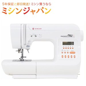 ミシン 本体 シンガー「モナミヌウプラスSC227 / SC217」|mishin-shop