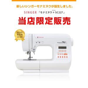 2018年 新発売 シンガー コンピューターミシン「モナミヌウプラスSC227 / SC217」|mishin-shop|02