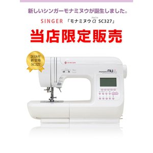 ミシン 本体 シンガー「モナミヌウアルファSC327/SC317」|mishin-shop|02