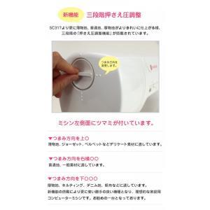 ミシン 本体 シンガー「モナミヌウアルファSC327/SC317」|mishin-shop|04