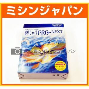 ブラザー「刺しゅうプロNEXT (アップグレード版)」|mishin-shop