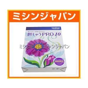 ブラザー「刺しゅうPRO10 (アップグレード版)」|mishin-shop