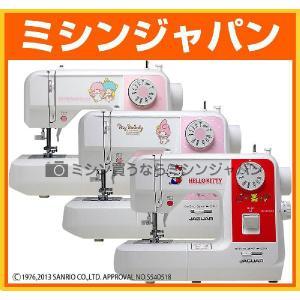 ジャガー 電子ミシン「サンリオモデル(SAN-2013KT / MM / KK) / ハローキティ・マイメロディ・リトルツインスターズ(キキララ)」|mishin-shop