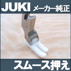 メーカー純正品JUKI 職業用ミシンシュプール専用  『スム...