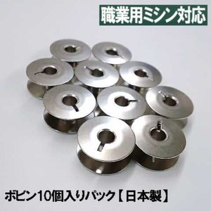JUKI 職業用直線ミシン●シュプールシリーズ●対応ボビン金属製●ボビン10個入りパックネコポス対応