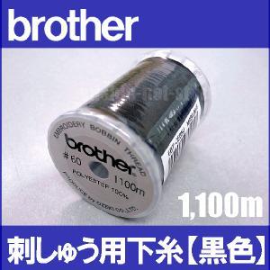 ブラザー刺しゅうミシン指定品です。  濃色の生地への刺しゅうに適しています。1,100m巻です。  ...
