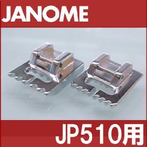 メーカー純正品JANOME ジャノメ家庭用ミシンJP-510用ピンタック押えセットピンタック押さえJP510用