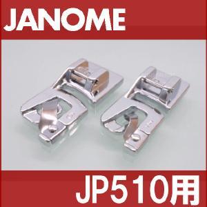 メーカー純正品JANOME ジャノメ家庭用ミシンJP-510用 三巻押えセットJP510 三つ巻き押さえ