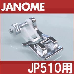 メーカー純正品JANOME ジャノメミシン家庭用ミシンJP-510用 リボン付け押えリボンつけ押さえ JP510リボン押えテープ付け押え