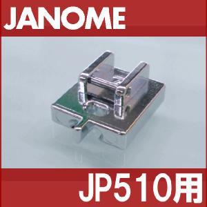 メーカー純正品JANOME ジャノメミシン家庭用ミシンJP−510用 コンシールファスナー押えコンシールファスナー押さえ JP510