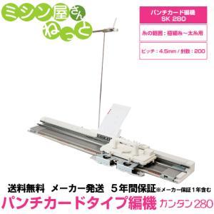 パンチカード編み機 カンタン280 SK280 ドレスイン編機(旧:シルバー編み機)|mishindenet