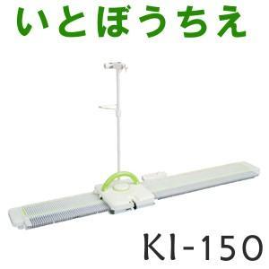 いとぼうちえ150 KI-150|mishindenet