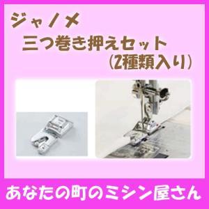 ジャノメミシン 三つ巻き押えセット(4mm、6mm)※メーカー取り寄せ※|mishinyasan