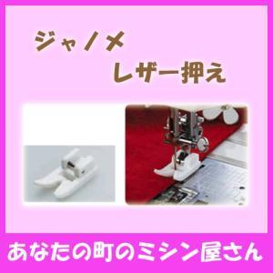 ジャノメミシン レザー押え(200367004)※メーカー取り寄せ※|mishinyasan