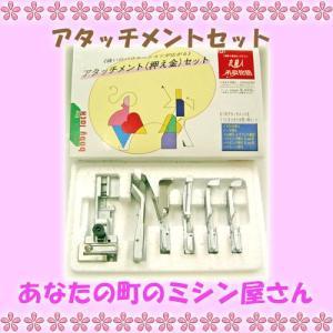 ベビーロック(baby lock)アタッチメント(押え金)セット|mishinyasan