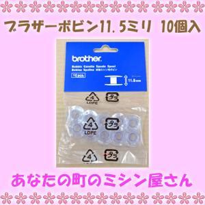 ブラザーミシン ボビン11.5ミリ 10個 B101|mishinyasan