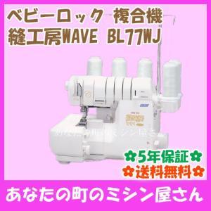 ベビーロック 縫工房WAVE BL77WJ 複合機(3本針5本糸)【送料無料(北海道/九州/沖縄/離島を除く)】【レビューを書いて5年保証】|mishinyasan