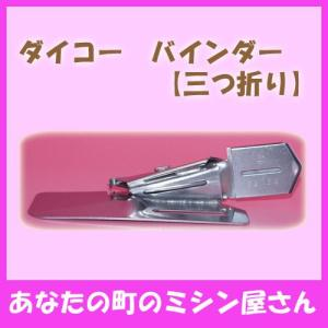 ダイコー ニット用バインダー(三つ折り)トルネイオ、ふらっとろっくBL72S装着可※取り寄せ商品※|mishinyasan