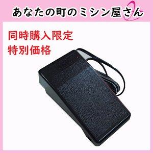 ★ジャノメフットコントローラー対象JP510(※ミシン本体と同時購入用/同梱専用)