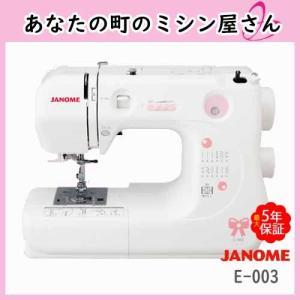 ジャノメ E-003 電子ミシン【送料無料】【到着後レビューを書いて5年保証】|mishinyasan