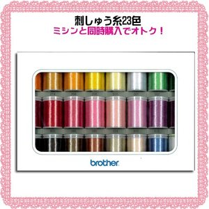 ★ブラザー刺繍糸 ウルトラポス23色セット 対象FE1000,N150(※ミシン本体と同時購入用/同梱専用)|mishinyasan