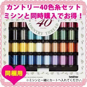 ★ブラザー刺繍糸 カントリー40色セット 対象FE1000,N150(※ミシン本体と同時購入用/同梱専用)|mishinyasan