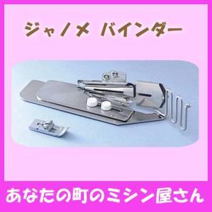 ジャノメ カバーステッチミシン用(トルネイオ用)四つ折りバインダー 仕上がり幅8ミリ・12ミリ|mishinyasan