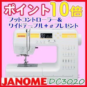 ジャノメ コンピュータミシン ME830(ME-830)〔ワイドテーブル&フッコン付〕【送料無料(北海道/九州/沖縄/離島を除く)】【到着後レビューを書いて5年保証】|mishinyasan