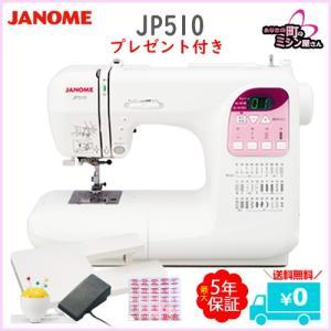 ジャノメ コンピュータミシンJP510(JP-510)[ワイドテーブル付]【送料無料(北海道/九州/沖縄/離島を除く)】【到着後レビューを書いて5年保証】